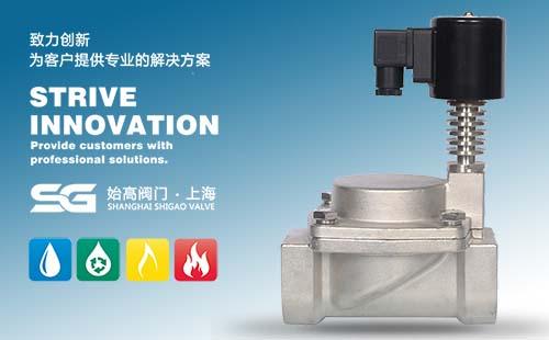 SGPG11常闭先导活塞式高温电磁阀