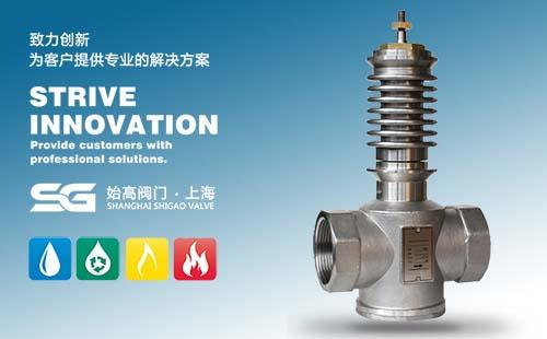 SGRV高温不锈钢电动调节阀