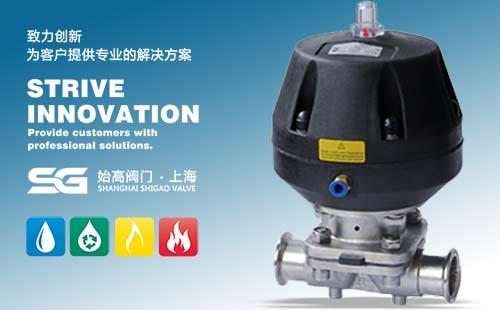 气动卫生级隔膜阀