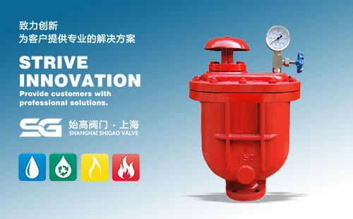 消防复合式排气阀