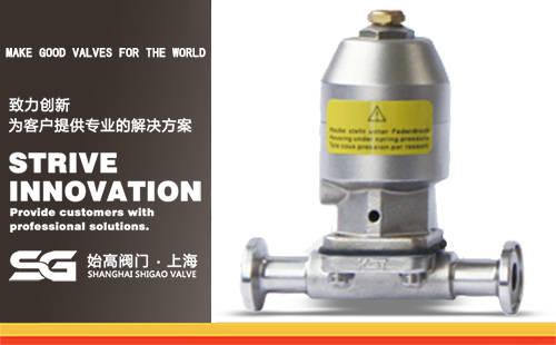 小型气动卫生级隔膜阀