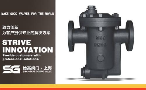 881F倒置桶式蒸汽疏水阀