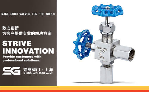 J29W-320P压力计针型阀