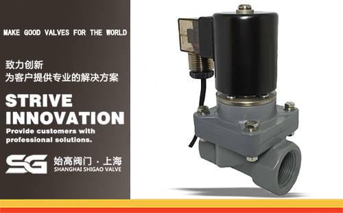 CPVC/UPVC塑料电磁阀