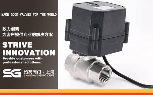 不锈钢微型电动球阀