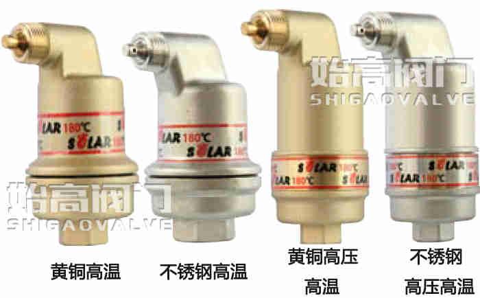 高温不漏液排气阀产品图