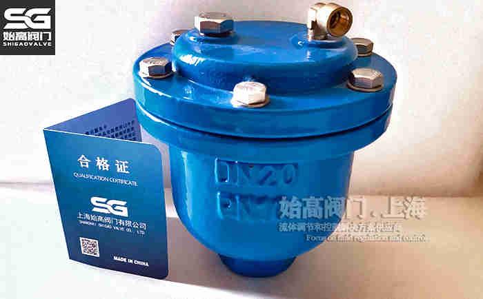 ARVX微量排气阀实物1